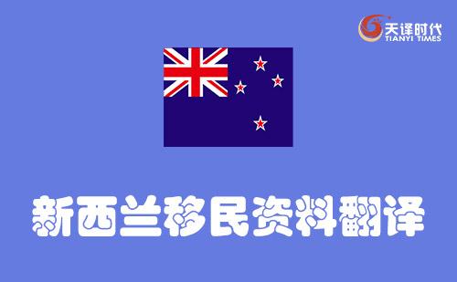 新西兰移民资料翻译