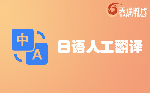 日语人工翻译-日语人工翻译价格费用