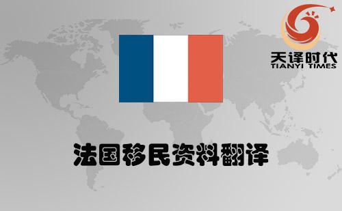 法国移民资料翻译