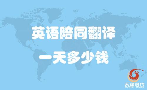 英语陪同翻译一天多少钱?英语陪同口译收费标准